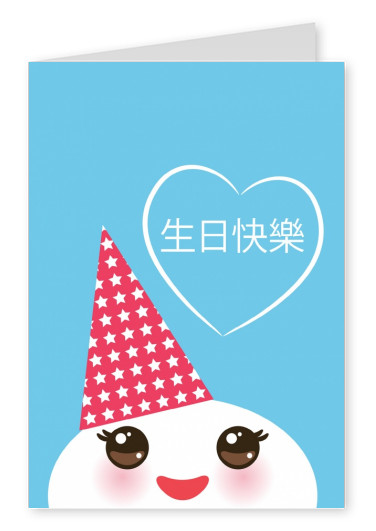postcard happy birthday japanese